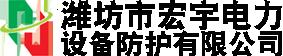 潍坊市宏宇电力设备防护有限公司官方网站